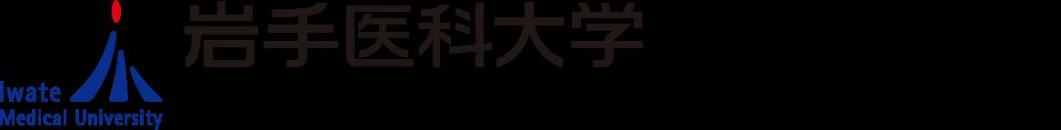 岩手医科大学 医学部 救急・災害・総合医学講座総合診 療医学分野